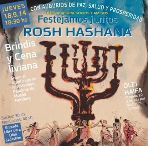 w_Aviso-Fiesta-Rosh-HaShana-2014
