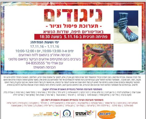 expo-haifa-srabarel